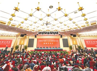 讲述一个开放自信的中国共产党——党的十九大新闻宣传报道创新和亮点综述
