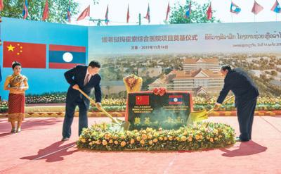 一道本综合网_习近平同老挝人民革命党中央委员会总书记、国家主席本扬一道 ...