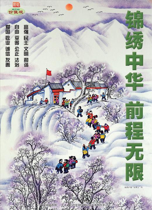 广告 锦绣中华 前程无限 - weicuibai65 - 雕龙绣凤
