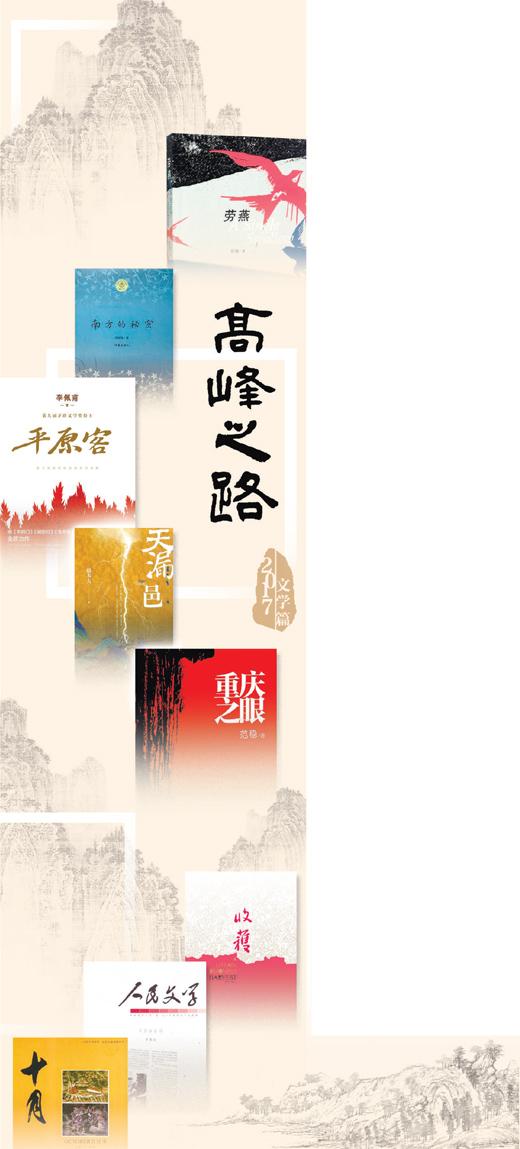 高峰之路(2017文学篇·新印记)