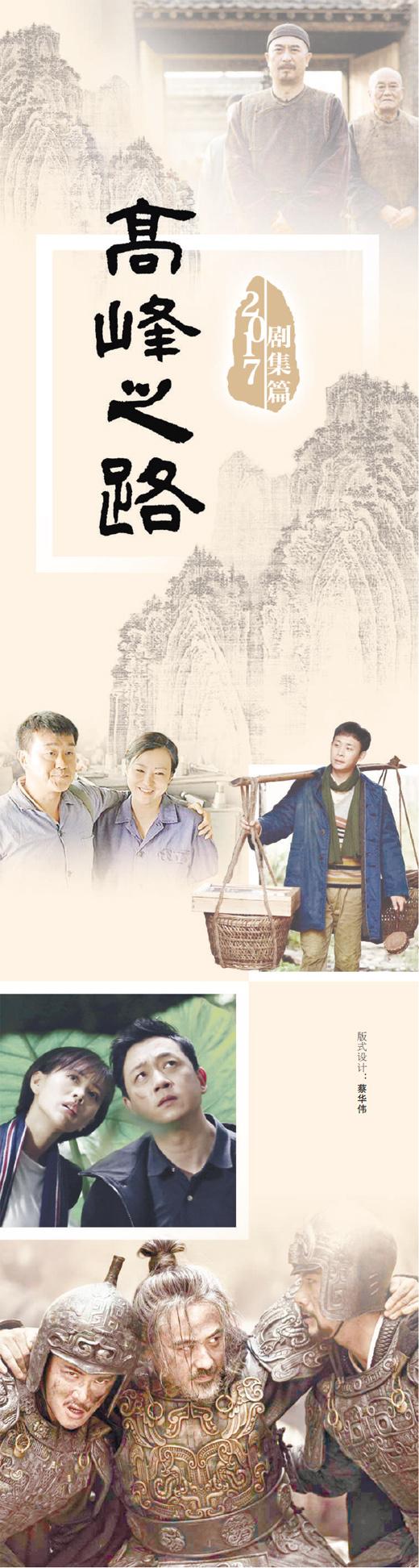 新印记(高峰之路·2017剧集篇) - weicuibai65 - 雕龙绣凤