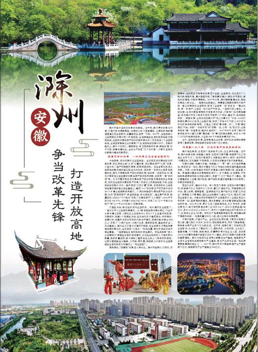 《 人民日报 》( 2018年03月13日   20 版) - wangguochun - wangguochun000 的博客