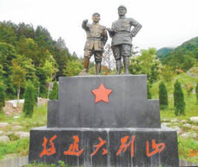 """刘邓大别山""""约法三章""""(党史一叶)"""