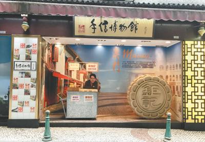 知行港澳:澳门手信博物馆 留住舌尖上的记忆