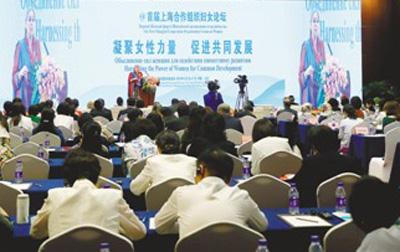 凝聚女性力量 促进共同发展(权威论坛)
