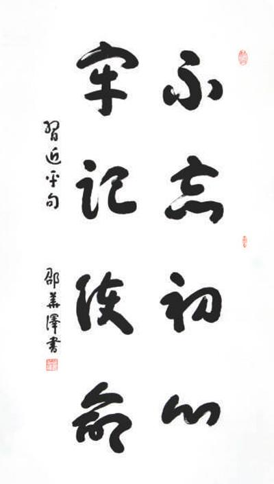 70年 使命・梦想・荣光