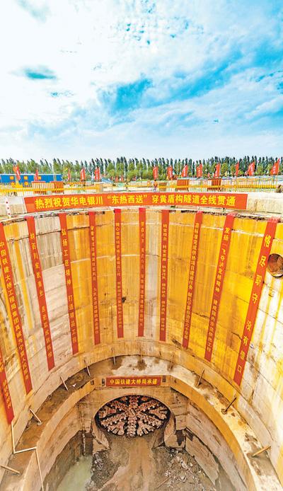 """""""东热西送""""集中供热项目穿黄隧道在宁夏银川顺利贯通"""