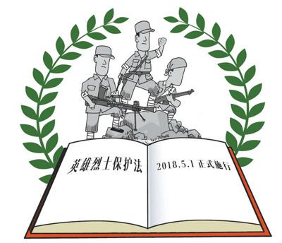 """《英烈保护法》亮剑网络""""恶搞"""""""