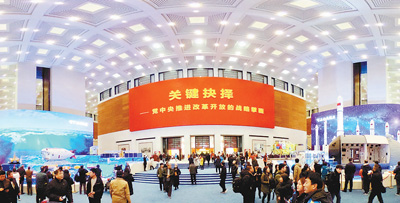 伟大的变革——庆祝改革开放40周年大型展览现场参观人数突破百万