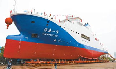 """首艘载人潜水器支持母船""""深海一号""""下水"""