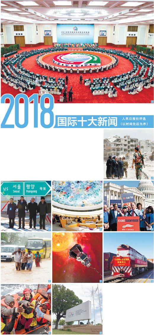 2018国际十大新闻(以时间先后为序)