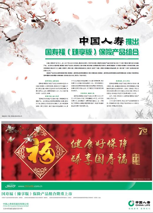中国人寿推出国寿福 臻享版 保险产品组合
