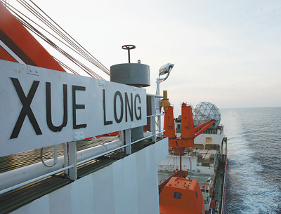 """""""雪龙""""号极地考察船 穿越赤道返回北半球"""