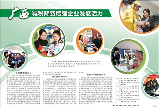 广西减税降费增强企业发展活力