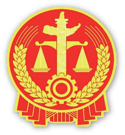 """让公平正义的阳光照进人民心田(议事厅·代表委员热议""""两高""""报告)"""