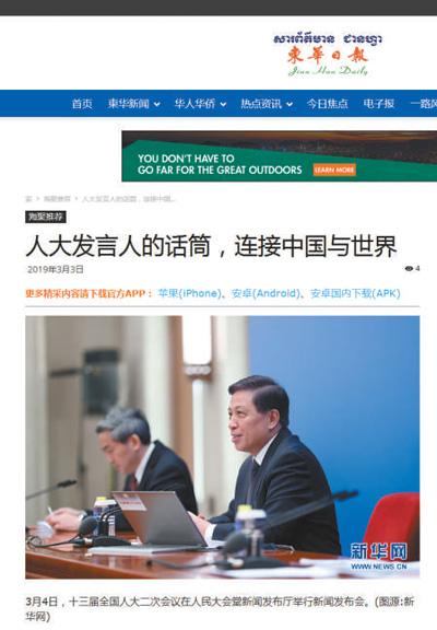 海外华文媒体热转本报报道