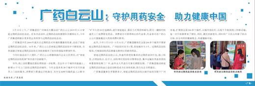 广药白云山:守护用药安全  助力健康中国