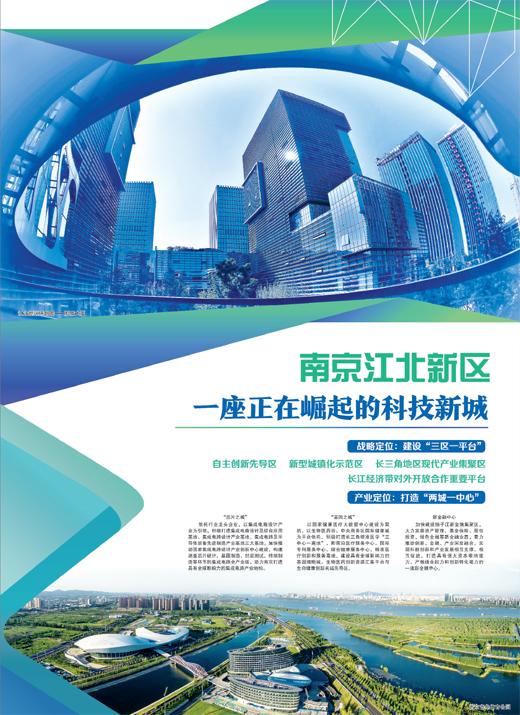 南京江北新区 <br>一座正在崛起的科技新城