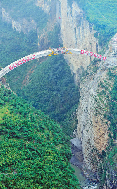 鸡鸣三省大桥主拱圈合龙