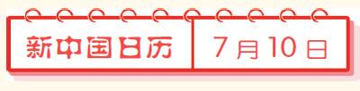 陕西临潼发现秦代兵马俑(新中国日历)