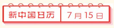 我国开始试办经济特区(新中国日历)