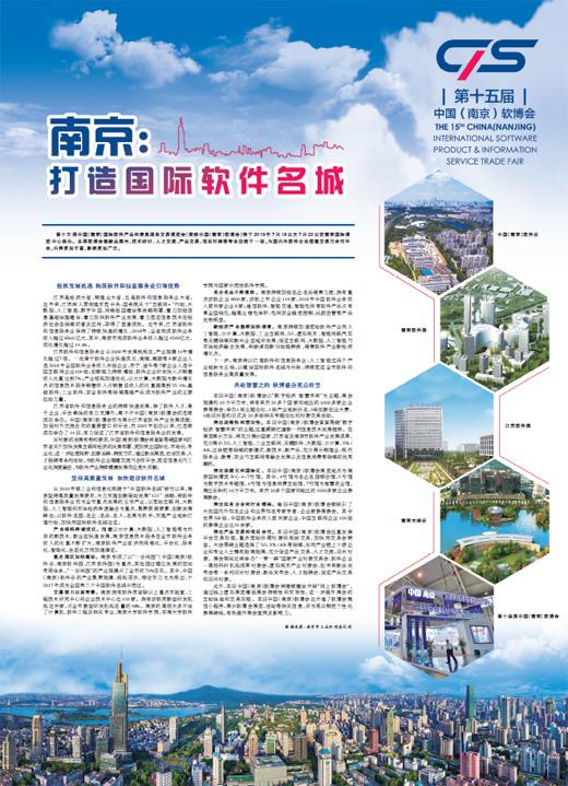 南京:打造国际软件名城