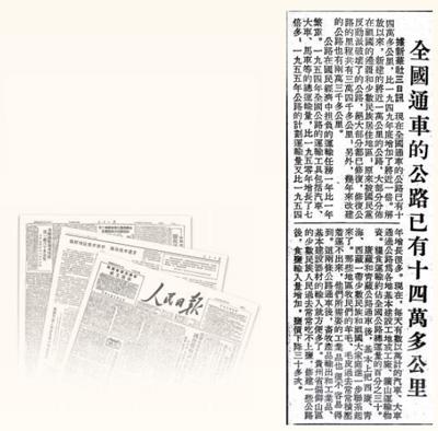 公路畅通九州城乡融为一体(读党报看变迁)