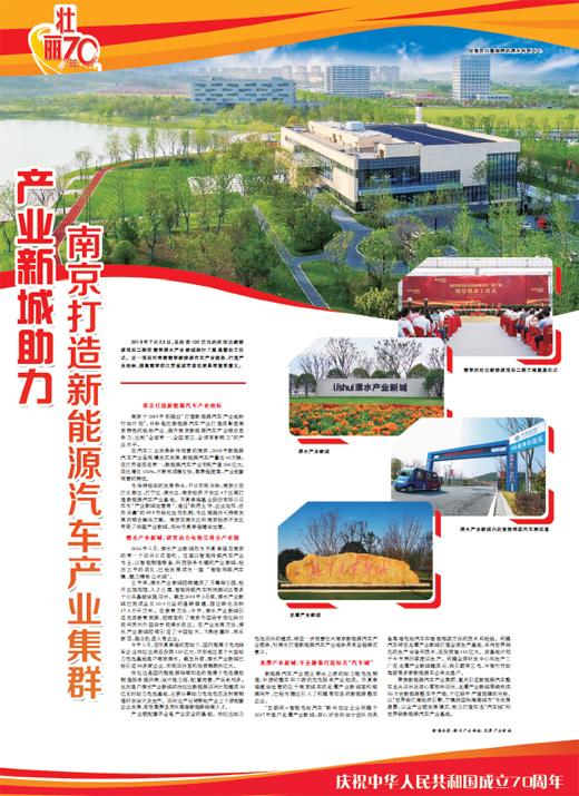 完善电池产业链 南京打造新能源汽车产业地标