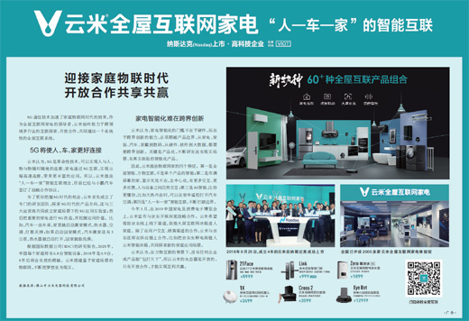 目前已经与小鹏在线foganglao佛冈汽车签订了战略合作协议