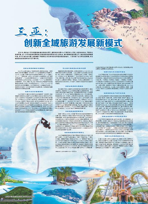 三亞:創新全域旅游發展新模式 推動旅游城市國際化