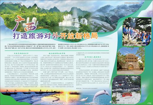 廣西打造亮麗旅游名片 做大做強國內游市場