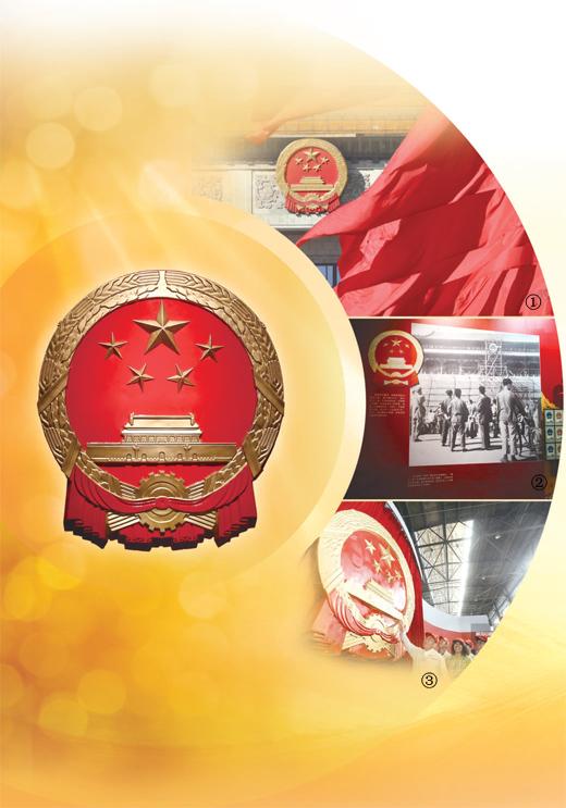 """第一枚金屬國徽(新中國的""""第一"""")"""