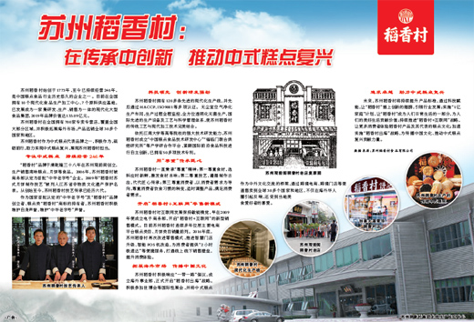 [精彩]苏州稻香村:在传承中创新推动中式糕点复兴