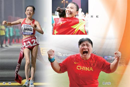 中国田径队:3金3银3铜,位列奖牌榜第四