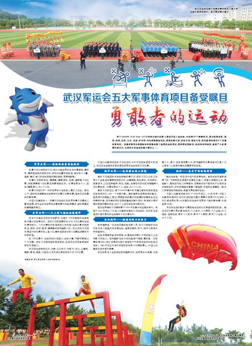 武汉军运会五大军事体育项目备受瞩目