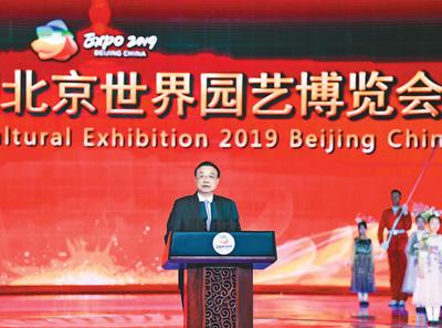 2019年中国北京世界园艺博览会圆满闭幕