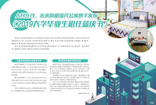 《2019大学毕业生租住蓝皮书》