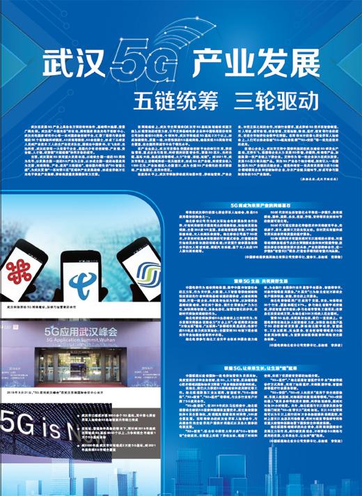 武汉5G产业发展