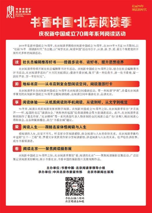 书香中国·北京阅读季