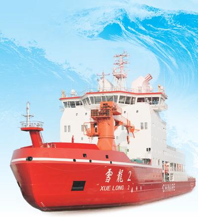 """""""雪龙2""""号去南极破冰"""