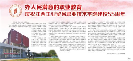 办人民满意的职业教育 庆祝江西工业贸易职业技术学院建校55周年