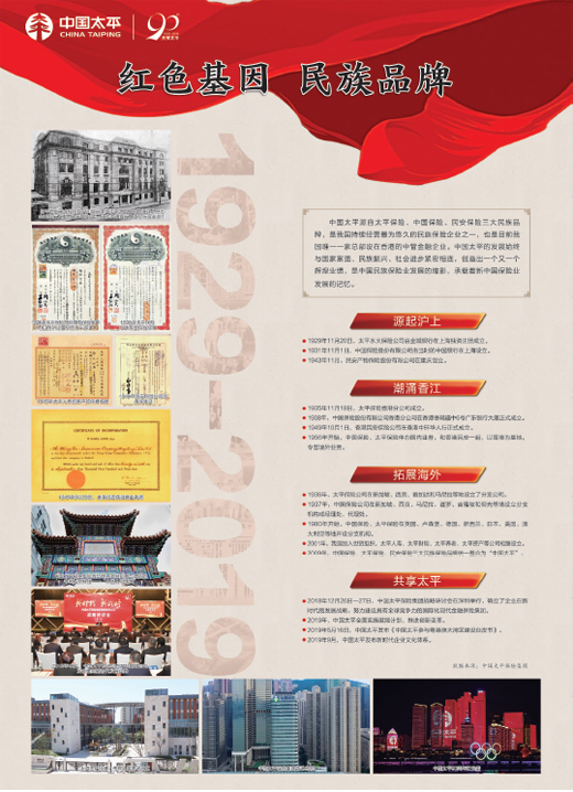广东明珠股吧红色基因民族品牌