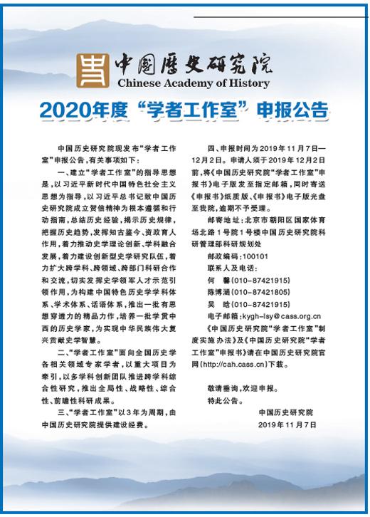 """中国历史研究院2020年度""""学者工作室""""申报公告"""