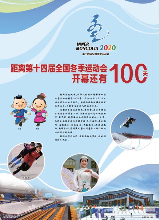 距离第十四届全国冬季运动会开幕还有100天