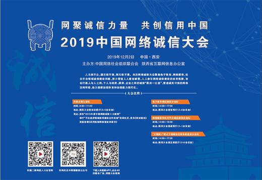 2019中国网络诚信大会今日在陕西西安召开