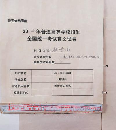 """2014湖北省高考数学_首次提供高考盲文试卷(新中国的""""第一"""")"""