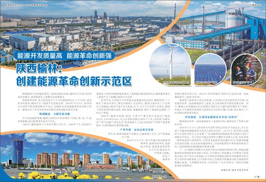 榆林市成为国家能源化工重要城市