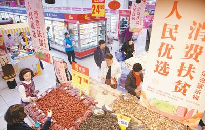 """消費扶貧進超市,為貧困地區的農戶們送去""""豐收年"""""""