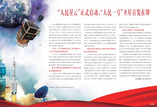 """""""人民星云""""正式启动,""""人民一号""""卫星首发在即"""