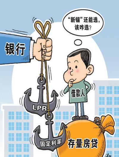 存量浮动利率贷款定价基准转换将在今年3月启动